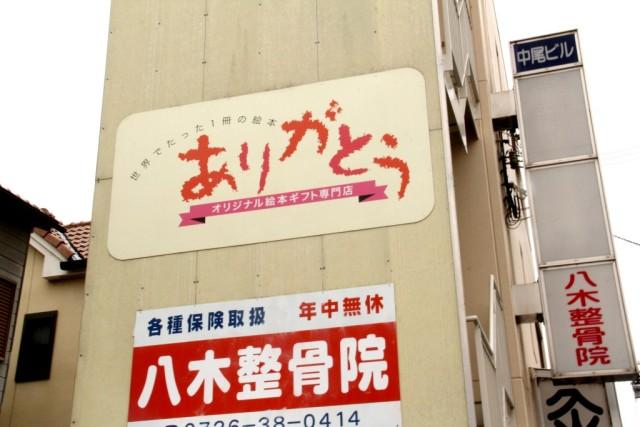 茨木市の絵本屋