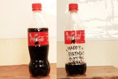 コーラに誕生日メッセージ