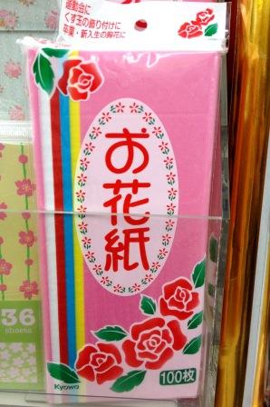 飾り付けの花紙ペーパーボンボン