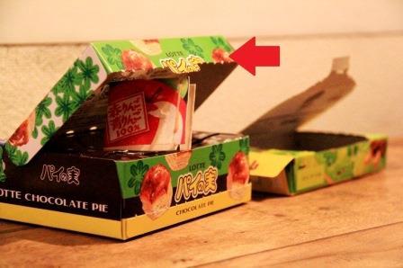 お菓子の箱にサプライズ